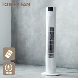 【あす楽 送料無料】スリムタワーファン ホワイト【 スリムタワーファン リモコン付 扇風機 冷房 冷風扇 タワー 】LF653B30b000