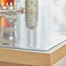 透明 テーブルマット 1mm厚 TM2 1.0mmx75x120cm【 デスクマット テーブルクロス ビニール 透明 】【 送料無料 あす楽対応 】[02tm]