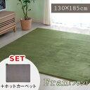【送料無料】ホットカーペット 1.5畳 & フランネルラグ 『フラン』  ホットカーペット対応ラグ 130×185cm 1.5畳…