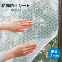 窓ガラス結露防止シート E1590 水貼 90cmx180cm 5865500【 あす楽対応 】