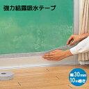 強力結露吸水テープ E111-E112 4.5mmx30mmx10m 1218400-1218500【あす楽対応】