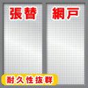 張替網戸 ダイオエクシード【 網戸 張替え ネット 18×16メッシュ 】4960256141116