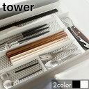 【送料無料】メッシュカトラリートレー タワー【 キッチン収納 】LF570B07b000