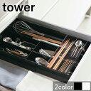【送料無料】カトラリー 伸縮&スライド カトラリートレー タワーLF570B07b000