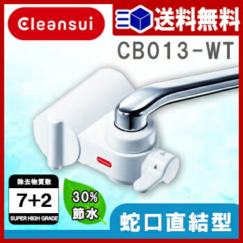 浄水器 クリンスイ 蛇口取り付け型 CB013三菱レイヨン 4962752005633 【あす楽対応】