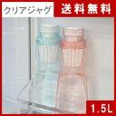 【送料無料】クリアジャグ 1.5L 【 冷水筒 ジャグ ピッチャー 水差し 冷水筒 麦茶ポット 横置き 縦置き 】LF510B07b000