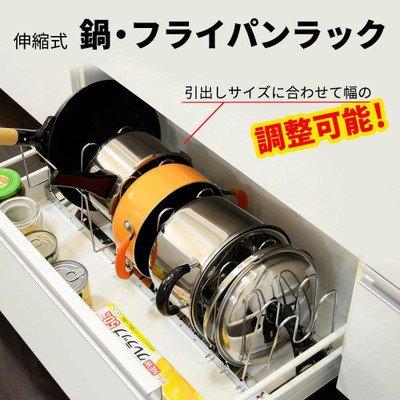 【 あす楽 送料無料 】伸縮鍋・フライパンラック DK-12【 シンク下 収納 伸縮 ラック スライドラック 】LF643B07b000