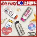 【あす楽 送料無料】HALEIWA ハレイワ ラバーボトル 500ml 【 水筒 】LF685B07b000