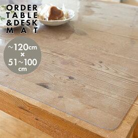 【送料無料】オーダー デスクマット テーブルマット ハイブリッド透明ビニール 厚1.0mm 幅〜120cm 丈51cm〜100cm【 トウメイ シート クロス テーブルクロス ビニール テーブルマット テーブルマット 透明 オーダーカット 】LF077B07b000[02tm]