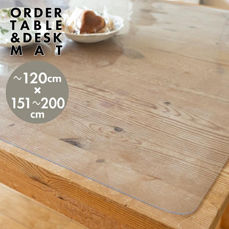 【送料無料】オーダー デスクマット テーブルマット ハイブリッド透明ビニール 厚1.0mm 幅〜120cm 丈151cm〜200cm【 透明 トウメイ シート クロス テーブルクロス ビニール テーブルマット 透明 オーダーカット 】LF077B07b000