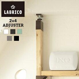 【あす楽】LABRICO(ラブリコ) 2x4 アジャスター【 棚受け DIY 壁 柱 棚 】LF108B04b000