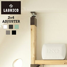 LABRICO(ラブリコ) 2x4 アジャスター【 棚受け DIY 壁 柱 棚 】LF108B04b000