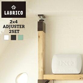 【あす楽 送料無料】LABRICO(ラブリコ) 2個セット 2×4アジャスター【 棚受け DIY 壁 柱 棚 】LF611B04b000