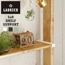 【あす楽】LABRICO(ラブリコ) 1×8棚受【 棚受け DIY 壁 柱 棚 】LF611B04b000