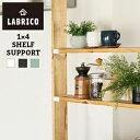 【あす楽】LABRICO(ラブリコ) 1×4棚受 【 棚受け DIY 壁 柱 棚 】LF611B04b000