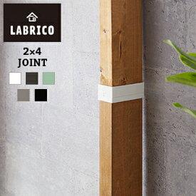 【あす楽】LABRICO(ラブリコ) 2x4 ジョイント【 棚受け DIY 壁 柱 棚 】LF108B04b000