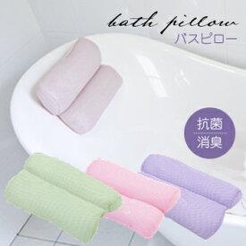 【あす楽 送料無料】バスピロー マシュマロ【 お風呂 まくら 枕 】LF062B05b000