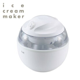 【あす楽 送料無料】アイスクリームメーカーLF557B07b000