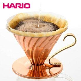 V60カパードリッパー【 1〜4杯用 V型 円すい形 ドリップ 珈琲 コーヒー 銅製 】LF557B07b000