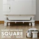 【あす楽 送料無料】新洗濯機スライド台 ホワイト 【 洗濯機 置き台 洗濯機台 ランドリー収納 ドラム式洗濯機 ランド…