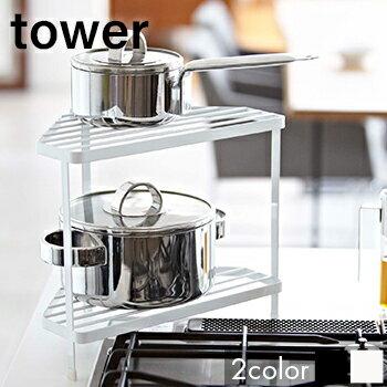 【 あす楽 送料無料 】キッチンコーナラック タワー 07453-4【 キッチン 収納 ラック コーナーラック 】