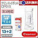 浄水器 クリンスイ ポット CP015-WT【 三菱レイヨン ポット型 ヨコ置対応 横置き ヨコ置 】【 送料無料 あす楽対応 】…