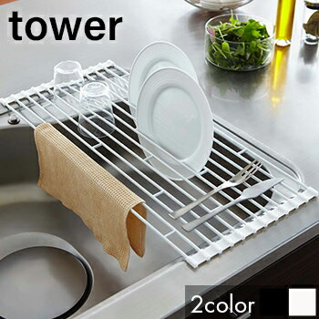 折り畳み水切りラック タワー L   7835-36【 キッチン収納 シンクラック 】【 送料無料 あす楽対応 】[水きりラック]