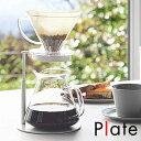【送料無料】コーヒードリッパースタンド シングル プレート【 コーヒー用品 コーヒー抽出 ハンドドリップ ドリップ…