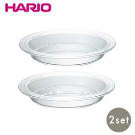 耐熱パイ皿 2枚セット【 製菓 食器 皿 耐熱ガラス HARIO 】LF557B07b000