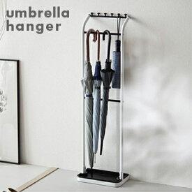 【送料無料】アンブレラハンガー【 アンブレラスタンド 傘立て おしゃれ 】LF540B09b000