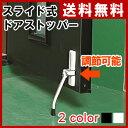 【送料無料】ドアストッパーポーチ ホワイト【 ドアストッパー 玄関 室内 マグネット 磁石 固定 】LF540B08b000