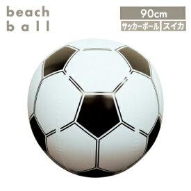 【あす楽 送料無料】超BIGビーチボール90cm(サッカー・スイカ)【 浮き輪 海 うきわ 浮輪 プール ビーチボール サッカーボール スイカ 】LF647B10b000