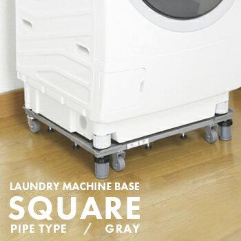 【あす楽 送料無料】新洗濯機スライド台 グレー DS-150【 洗濯機 置き台 洗濯機台 ランドリー収納 ドラム式洗濯機 ランドリーラック 洗濯機置き台 】4977612520409
