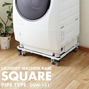 【あす楽 送料無料】新洗濯機スライド台 ホワイトグレー DSW-151【 洗濯機 置き台 洗濯機台 ドラム式洗濯機 洗濯機置き台 】LF540B10b000