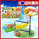 【あす楽 送料無料】サッカー&バスケットゴールセット LF647B10b000