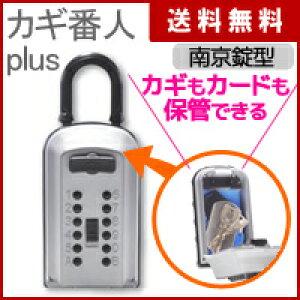 カギ番人 プラス 南京錠型  PC-10【キーボックス 暗証番号】4582143720398