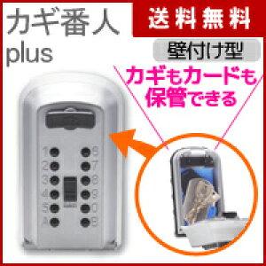 カギ番人 プラス 壁付け錠型  PC-12【キーボックス 暗証番号】4582143720404