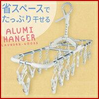 【 あす楽対応 】アルミ スリムハンガー 20P  FH-002【洗濯 ハンガー・物干しハンガー・もの干しハンガー】4560123134557