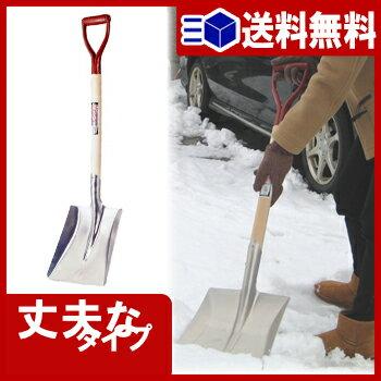 【 あす楽 送料無料 】スコップ アルミ雪スコ(角型)【 雪かき スコップ アルミ 道具 】LF658B10b000