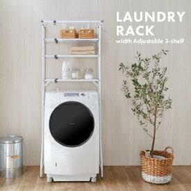 【 あす楽 送料無料 】3段ランドリーラック【 洗濯機ラック 洗濯機棚 ランドリー収納 ランドリーラック おしゃれ 】