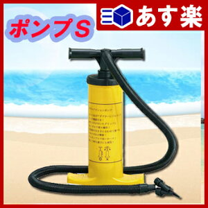 【あす楽】ダブルアクションポンプS【 浮き輪 空気入れ ポンプ エアーポンプ プール 海 】LF685B10b000