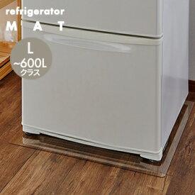【 送料無料 】冷蔵庫キズ防止マットLサイズ(〜600lクラス)【 冷蔵庫マット 冷蔵庫 マット冷蔵庫傷防止マット 防音マット 防音シート 】LF500B10b000