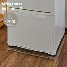 【送料無料】冷蔵庫キズ防止マットLLサイズ(〜700lクラス)【 冷蔵庫マット 冷蔵庫 マット防音マット 防音シート 】LF500B10b000