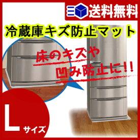 【あす楽 送料無料】冷蔵庫キズ防止マットLサイズ(〜600lクラス)【 防音マット 防音シート 】LF500B10b000