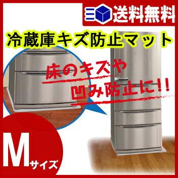 【送料無料】冷蔵庫キズ防止マットMサイズ(〜500lクラス)【 防音マット 防音シート 】LF500B10b000