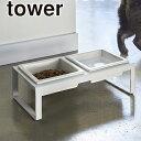 【送料無料】ペットフードボウルスタンドセット タワー トール【 ペットフード入れ 犬 猫 ペット用食器 ペットフード…