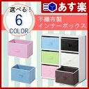 収納ボックス 不織布製インナーボックス6色 横型 W39xD25xH25cm 78442-83869【 収納ケース 】【 あす楽対応 】