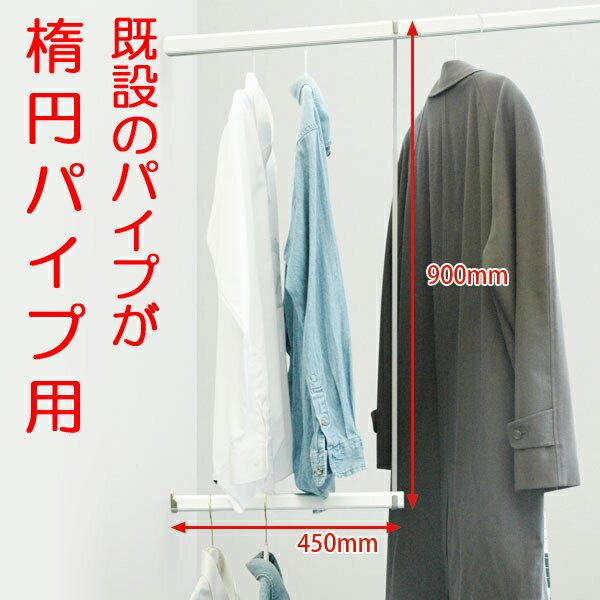 洋服をかけるスペースを増やすセット WHS-209 楕円パイプ用 15mm  6572800【パイプハンガー・収納】4903757280991