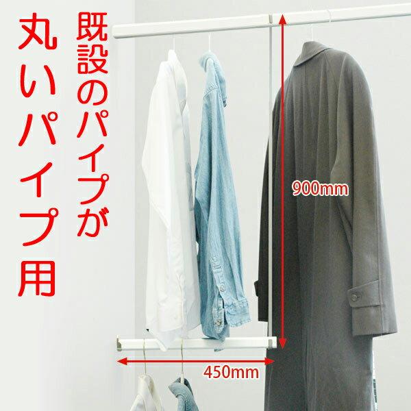 洋服をかけるスペースを増やすセット WHS-210 丸パイプ用 ?Φ32mm  6572900【パイプハンガー・収納】4903757281004