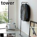 【 送料無料 あす楽対応 】スリムコートハンガー タワー 07550-1【 ハンガー タオル タオル掛け タオルハンガー 洗…